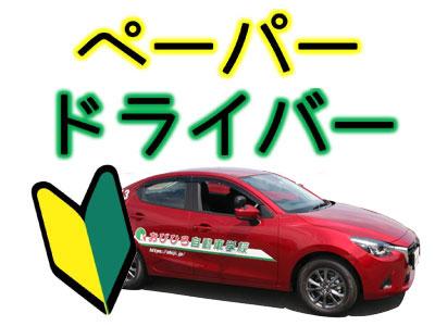 ペーパードライバー安全運転教室