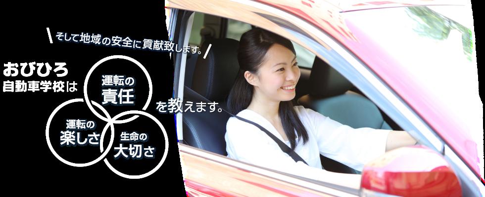 おびひろ自動車学校は運転の責任、運転の楽しさ、生命の大切さを教えます。そして地域の安全に貢献致します。